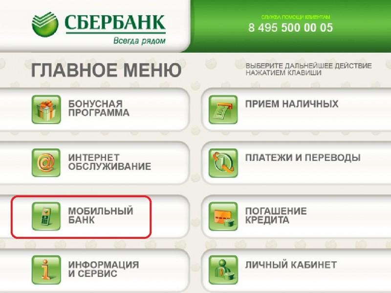 Главное меню в банкомате сбербанка