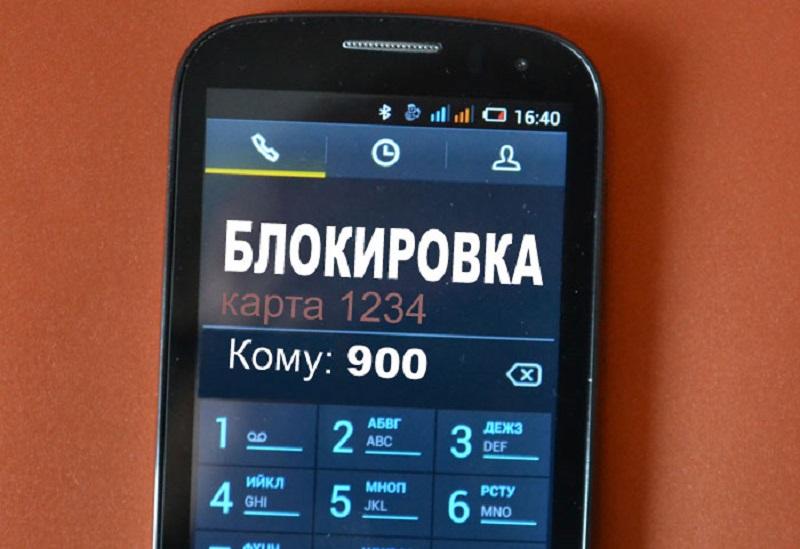 Блокировка карты через мобильный банк