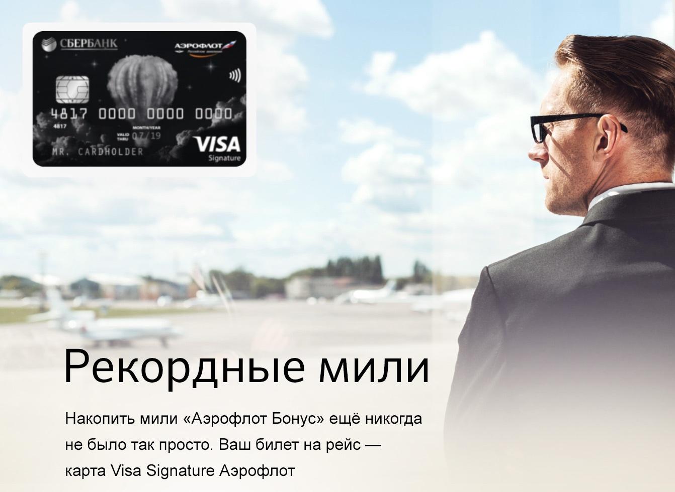 Карта сбербанка visa signature аэрофлот