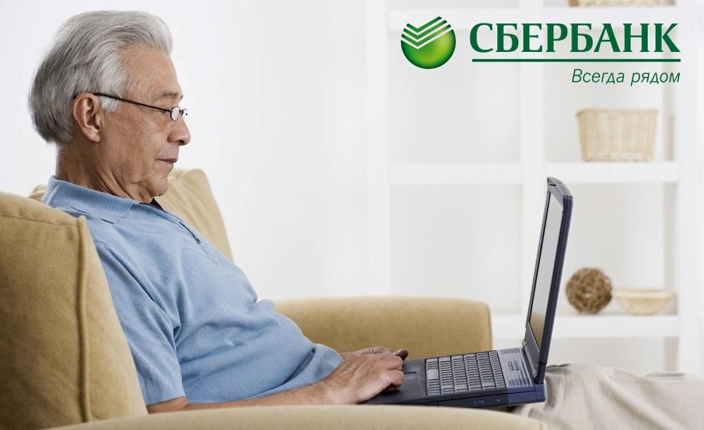 онлайн сбербанка по вкладам новые ставки