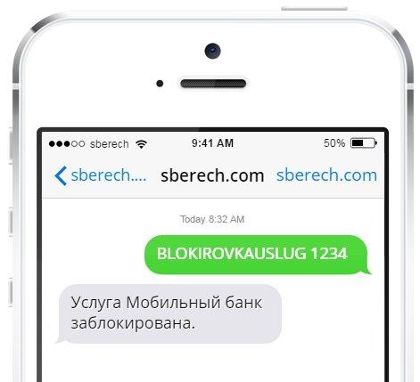 смс сообщение с командой блокировки