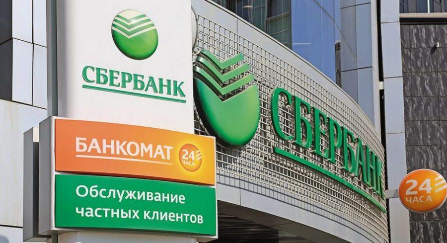 Сбербанк россии является ведущим финансовым учреждением страны