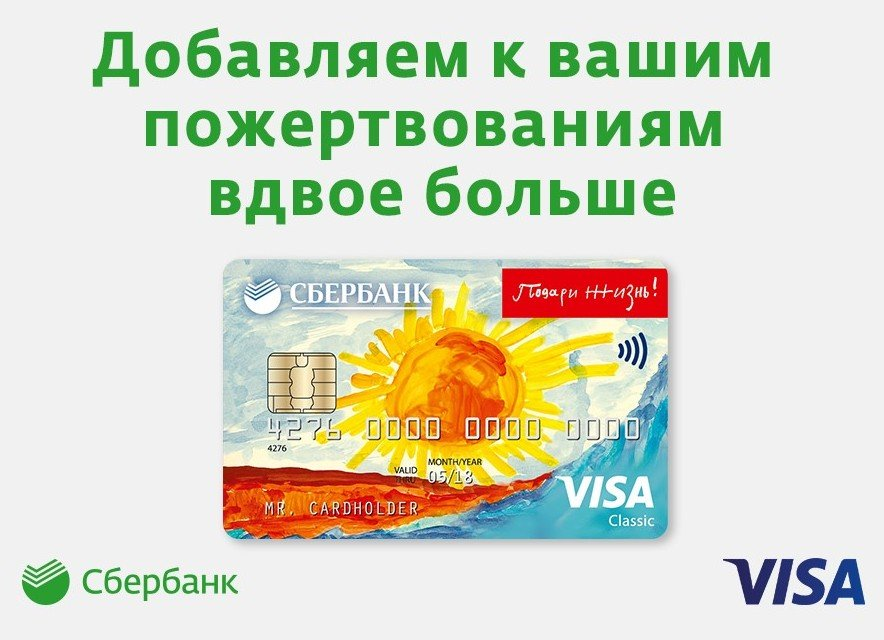 Карточка сбербанка подари жизнь