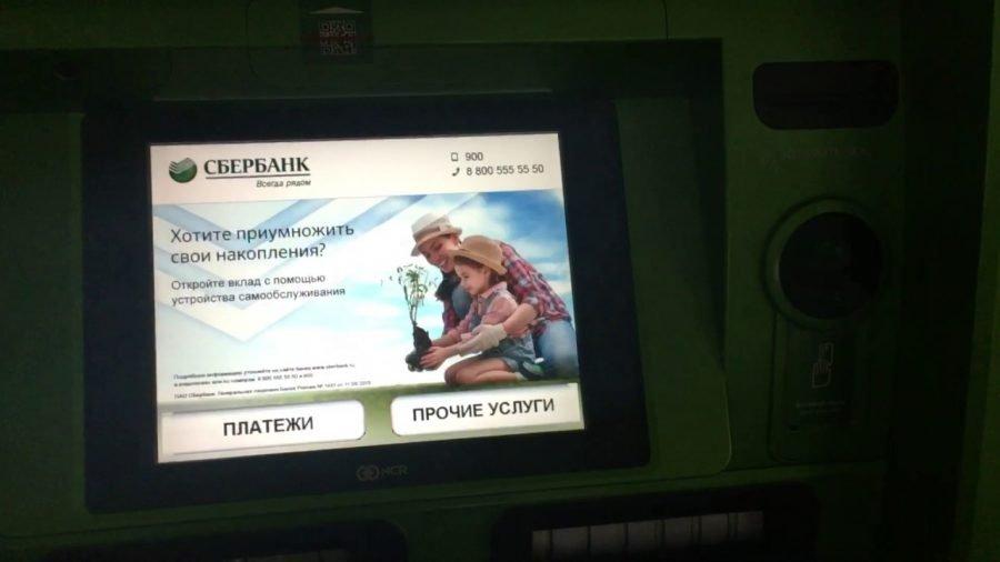 Распечатать документ в банкомате