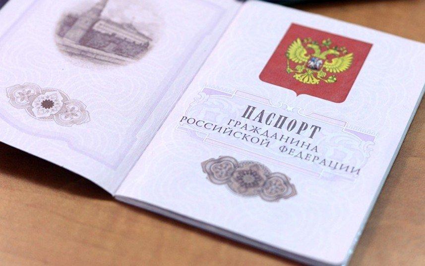 Данные паспорта гражданина