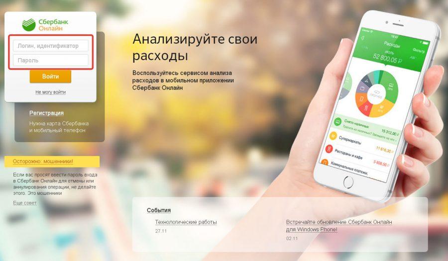 Отменить платеж в сбербанк онлайн