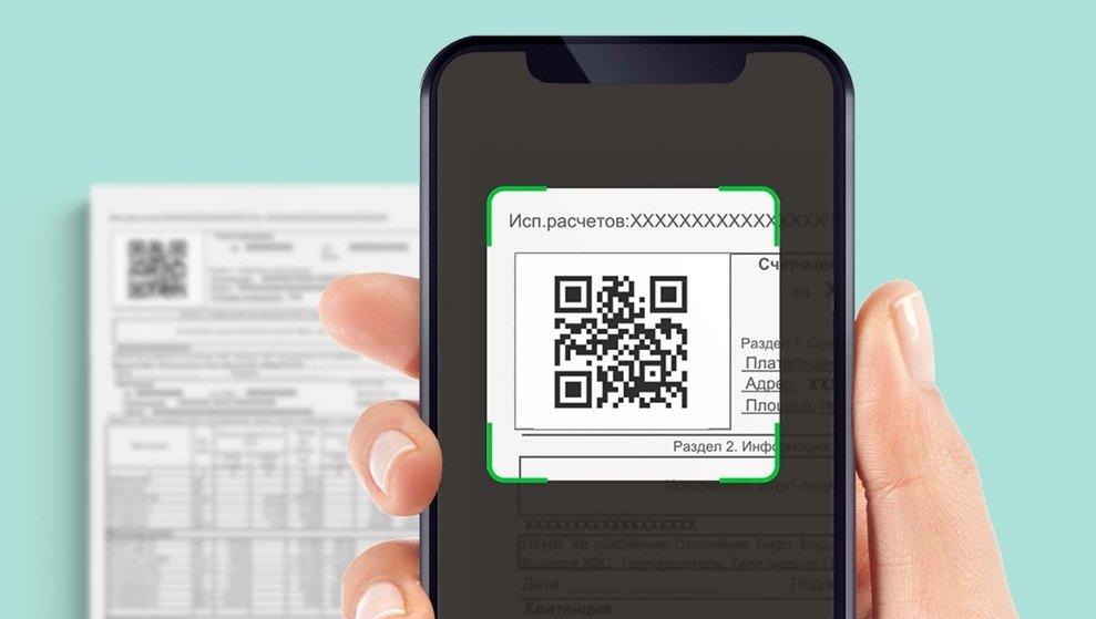 Оплата квитанции в Сбербанк Онлайн через телефон