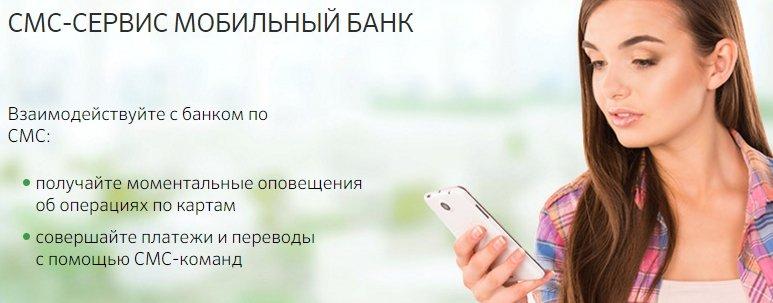 Возможности для пользователей мобильного банка