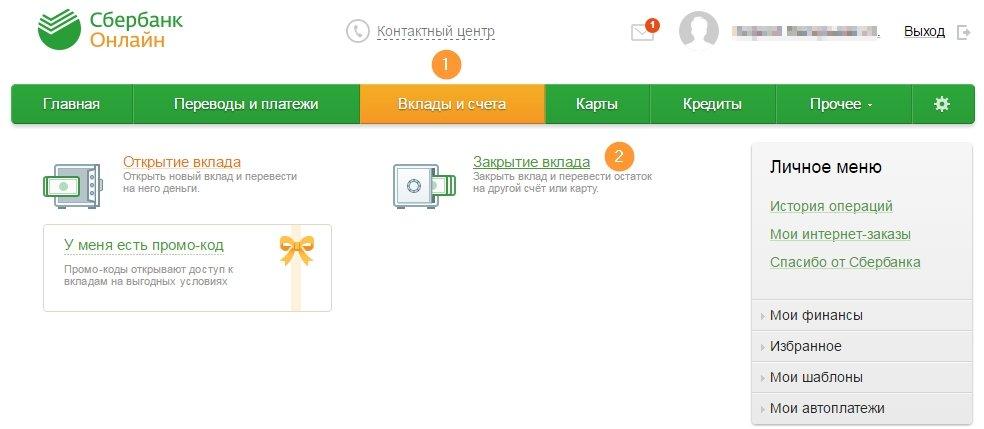 В сбербанк Онлайн выберите пункт Закрыть вклад