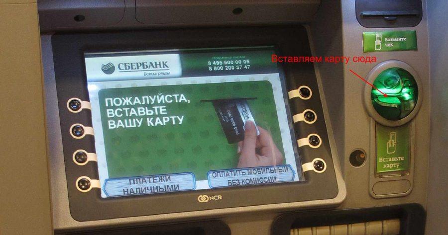 Вставить карту в банкомат