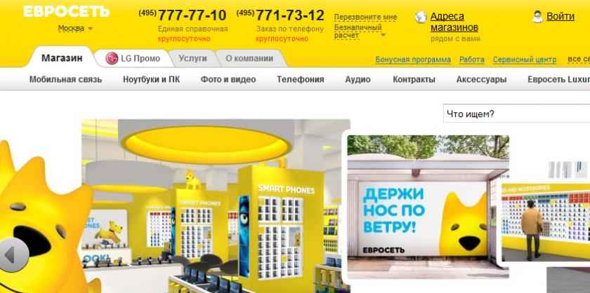 Интернет магазин Евросеть