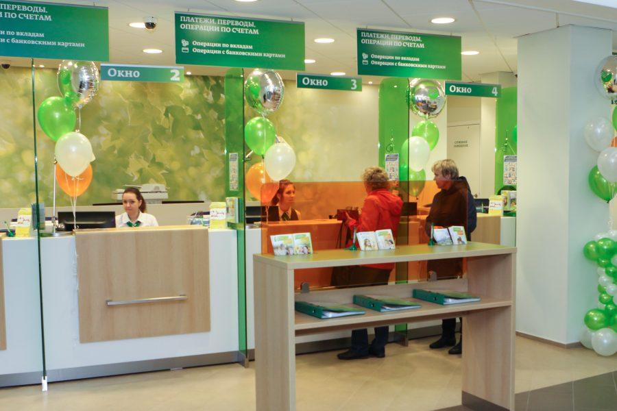 Посетить отделение Сбербанка