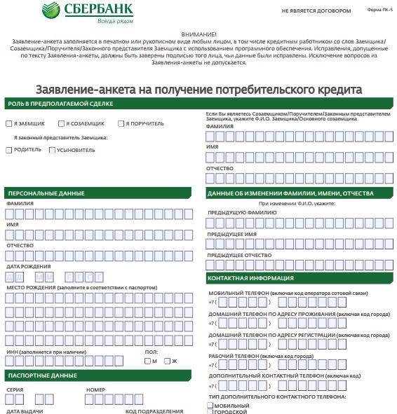 Заявление анкета на получение кредита