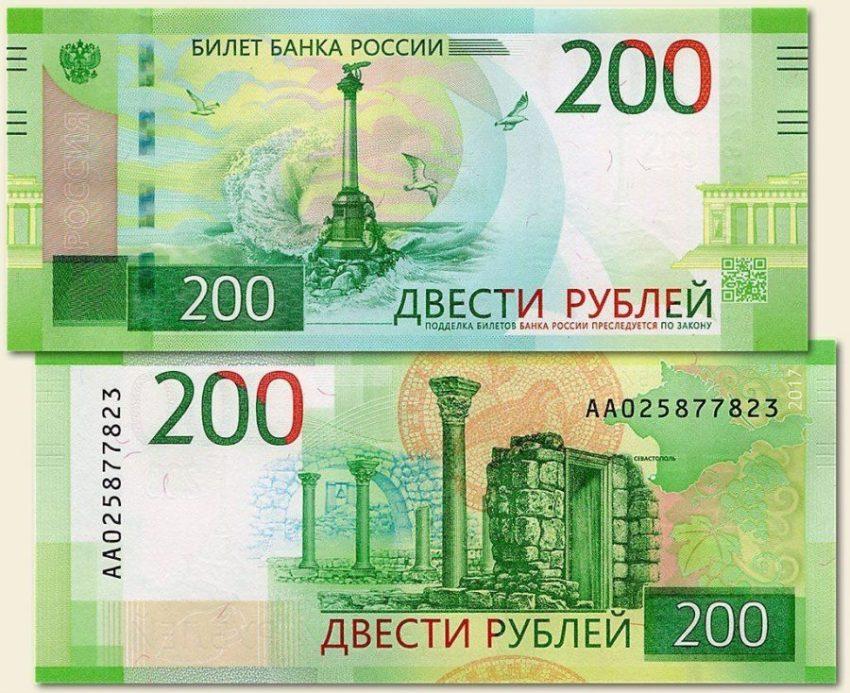 Фото купюры 200 рублей