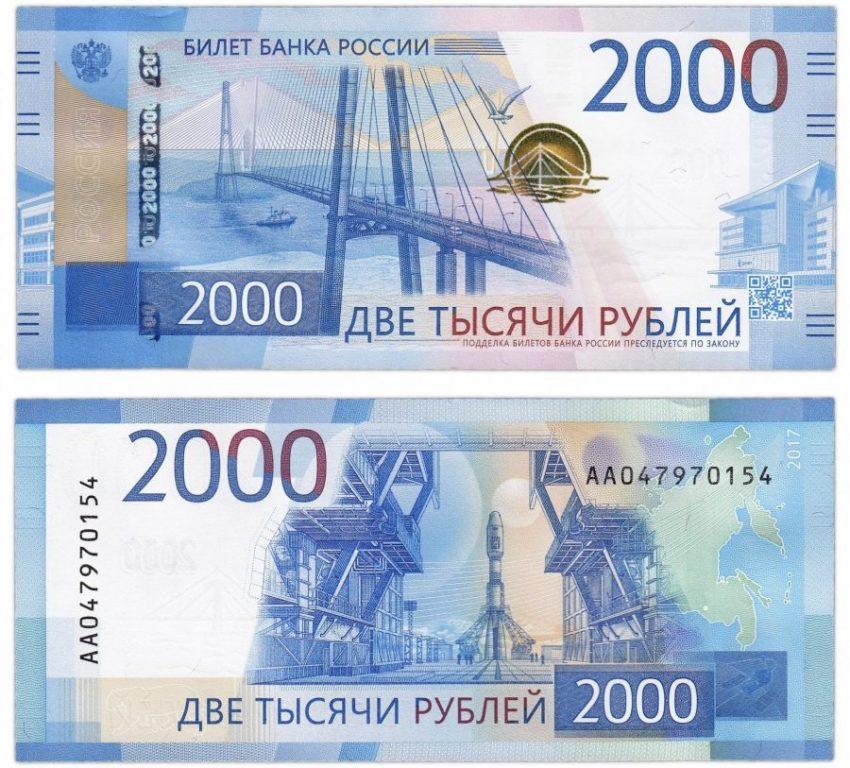 Фото купюры 2000 рублей