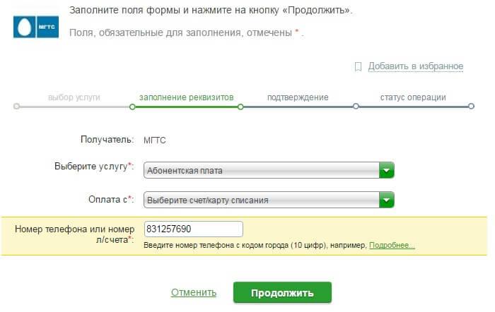 Процесс оплаты МГТС