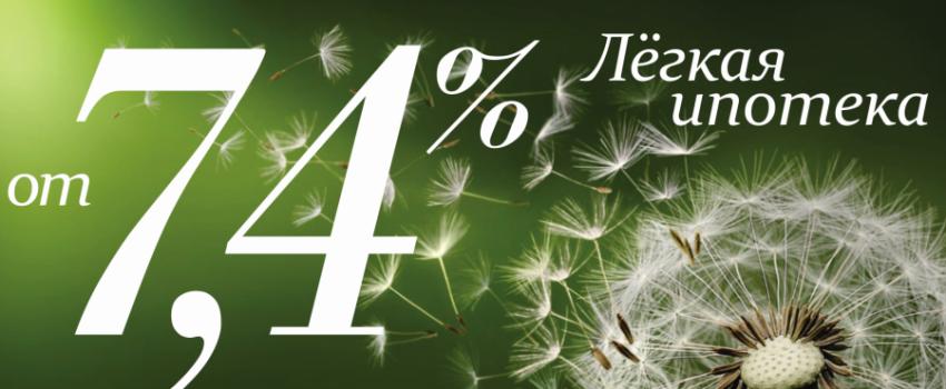 Ипотека от Сбербанка 7,4% годовых