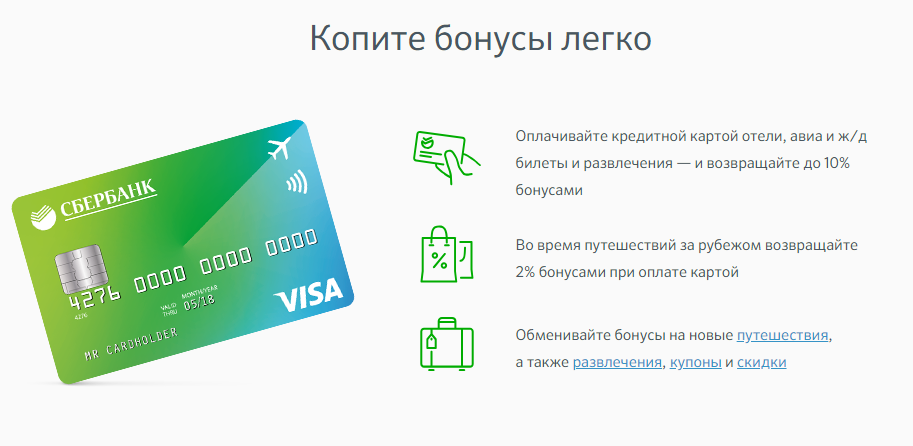 Бонусы по карте для путешествий