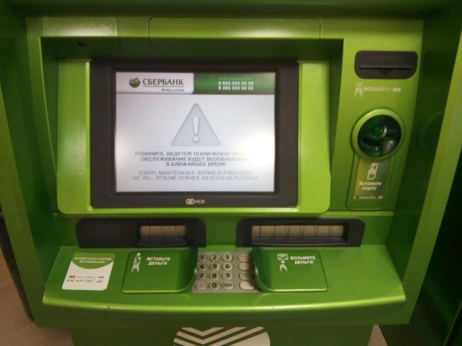 Работа банкомата приостанавливается