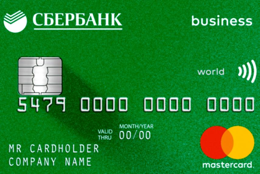Бизнес-карта от Сбербанка