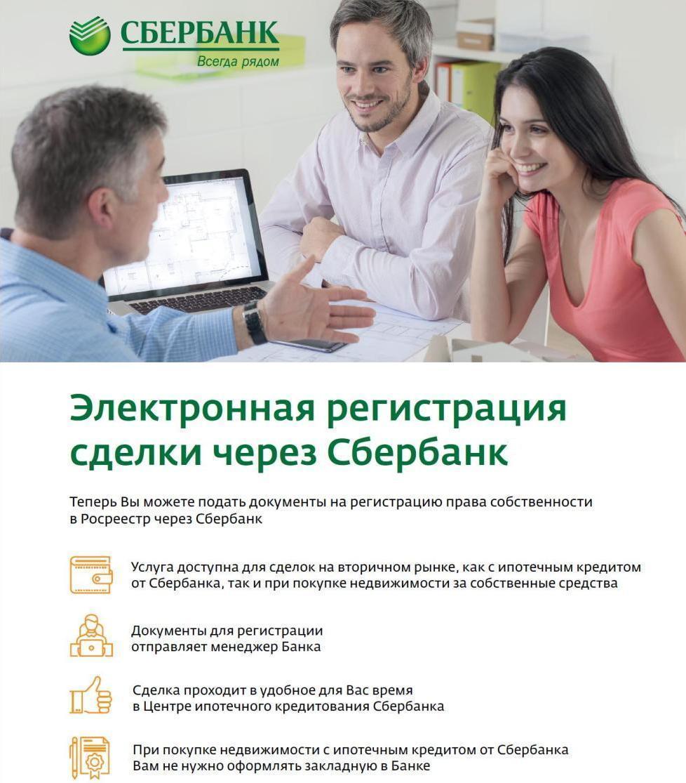 Электронная регистрация сделки