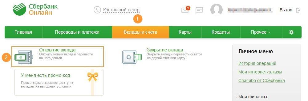 вкладка Вклады и счета