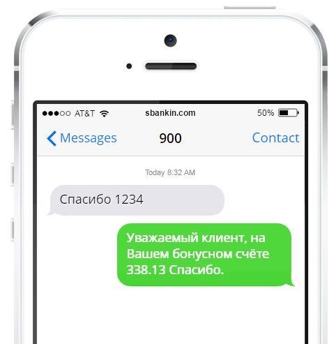 Мобильный банк для проверки баллов