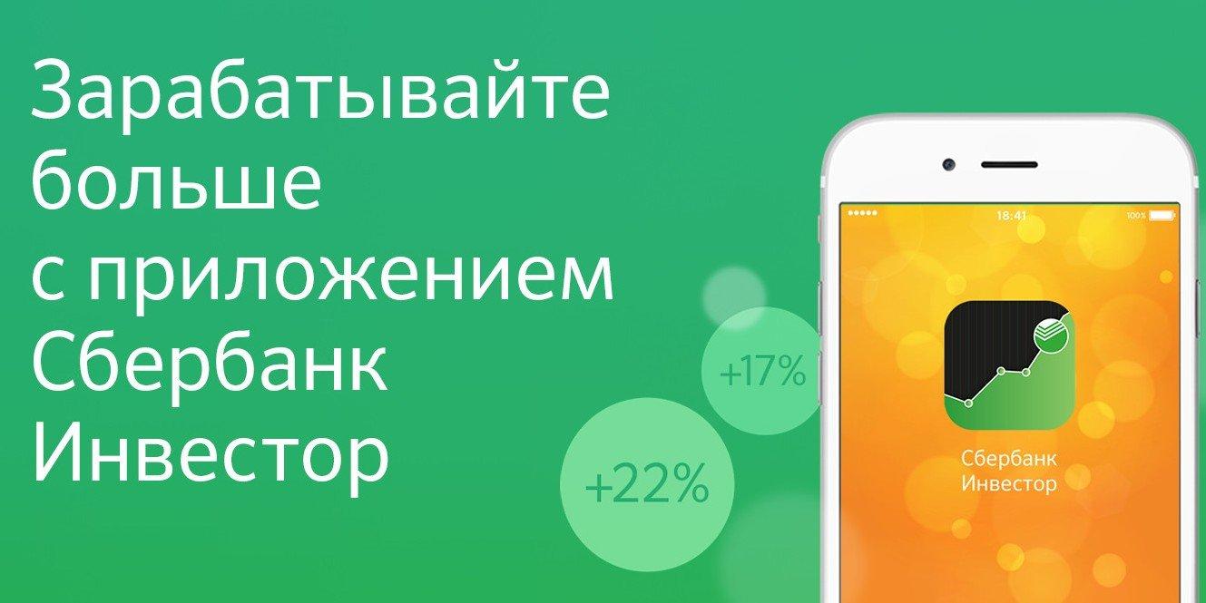 Мобильное приложение Сбербанк Инвестор