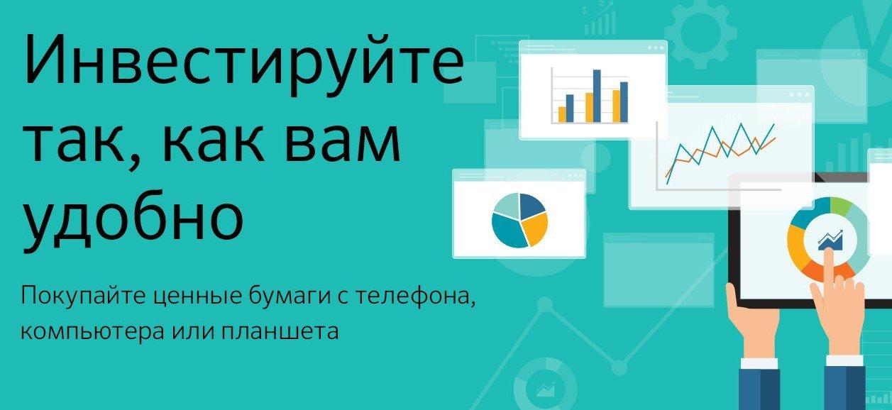Приложение Сбербанк Инвестор