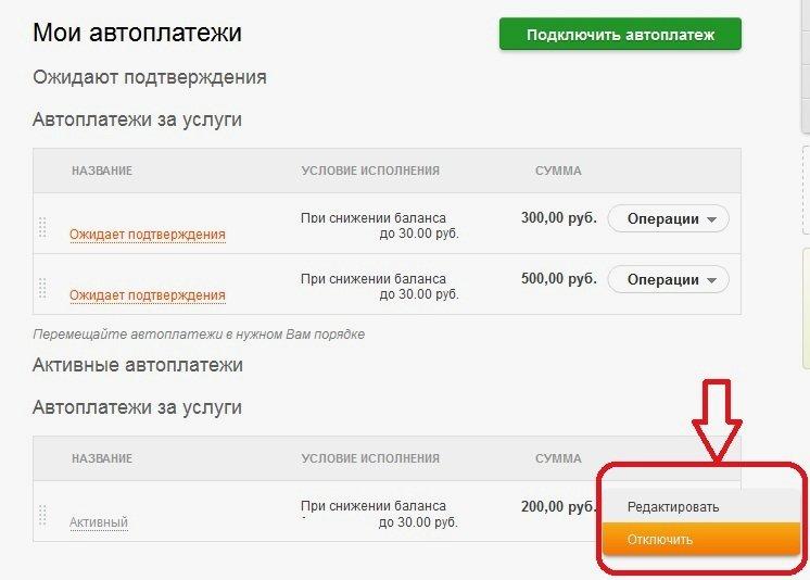 Отключить автоплатеж в Сбербанк Онлайн