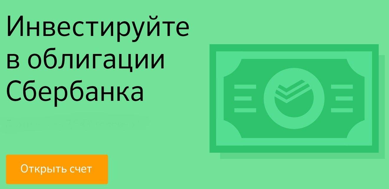 Инвестировать в облигации Сбербанка