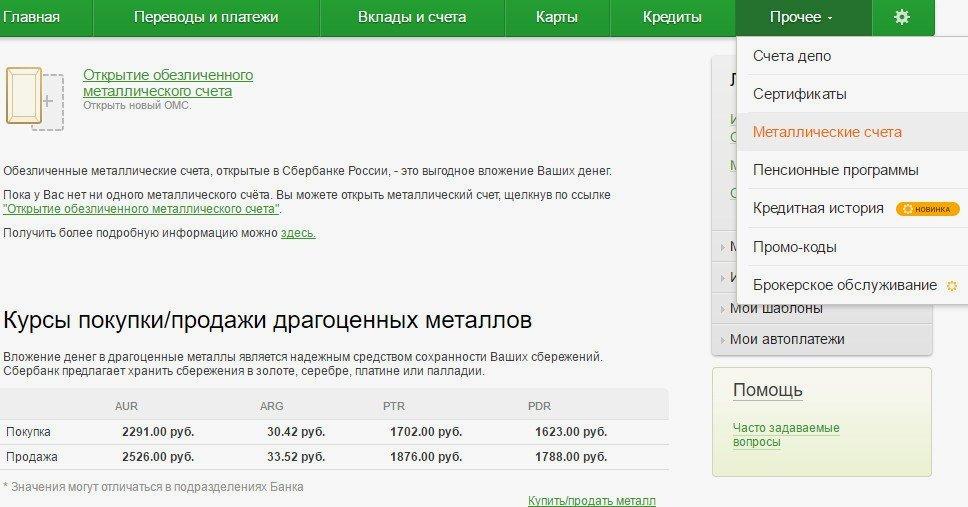 Открытие ОМС в Сбербанк Онлайн