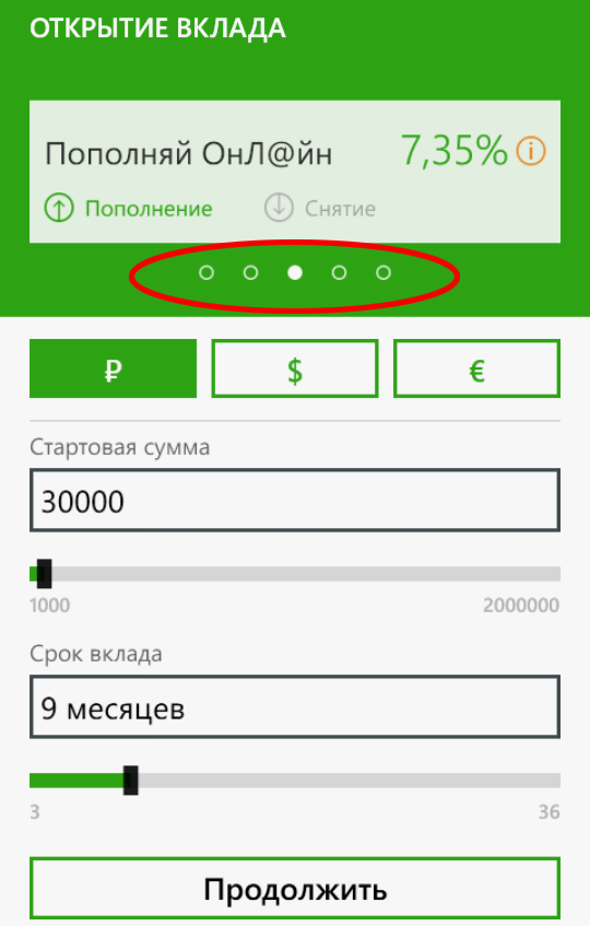 Пополнение вклада через приложение