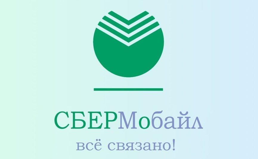 Оператор Сбермобайл от Сбербанка