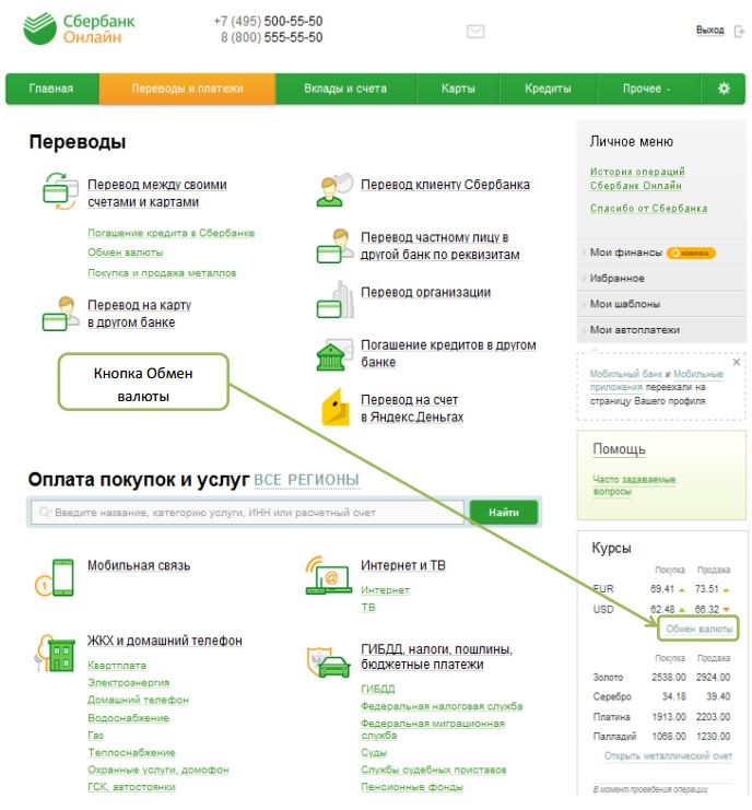 обмен валюты через Интернет-банк «Сбербанк Онлайн»