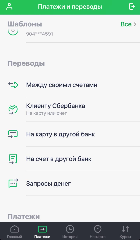 Перевод через приложение