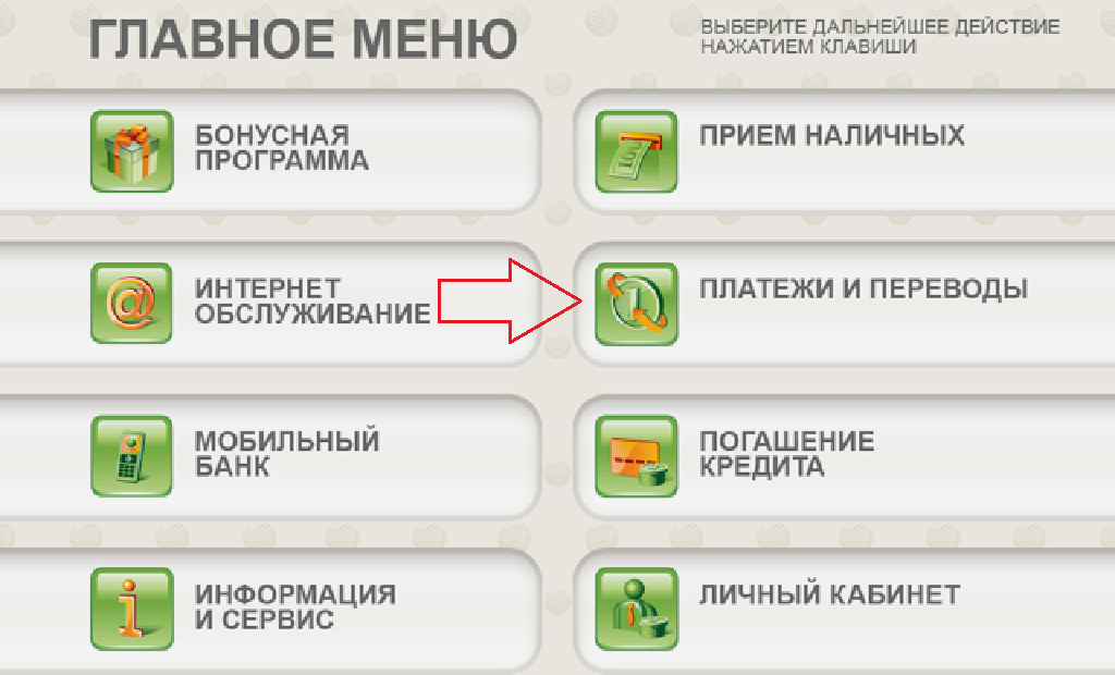 Переводы и платежи через банкомат