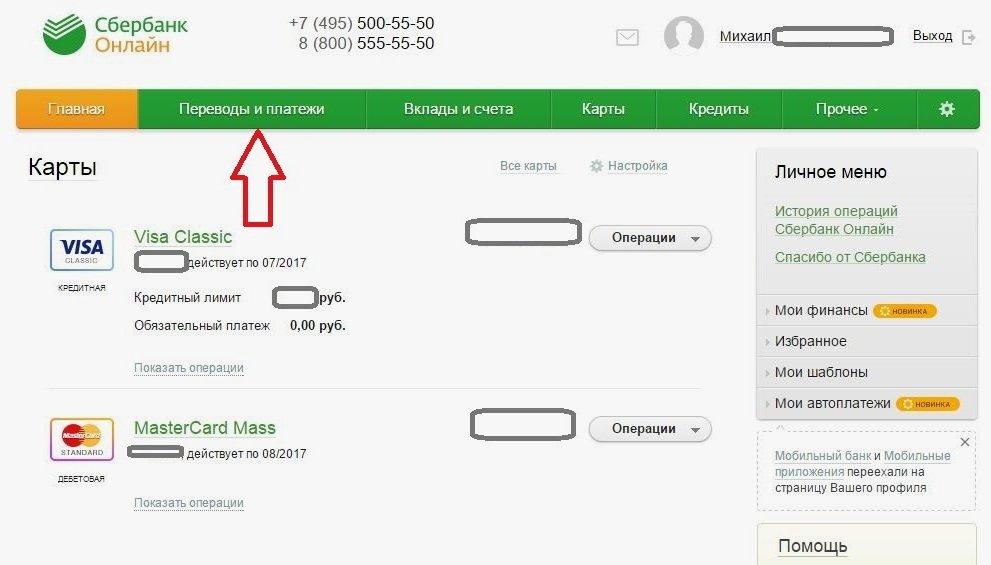 Платежи и переводы в Сбербанк Онлайн