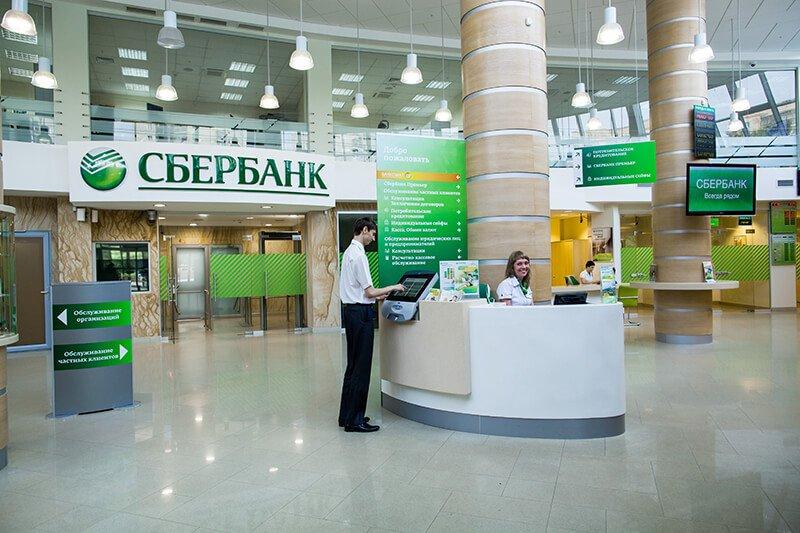 Обращение в отделение банка