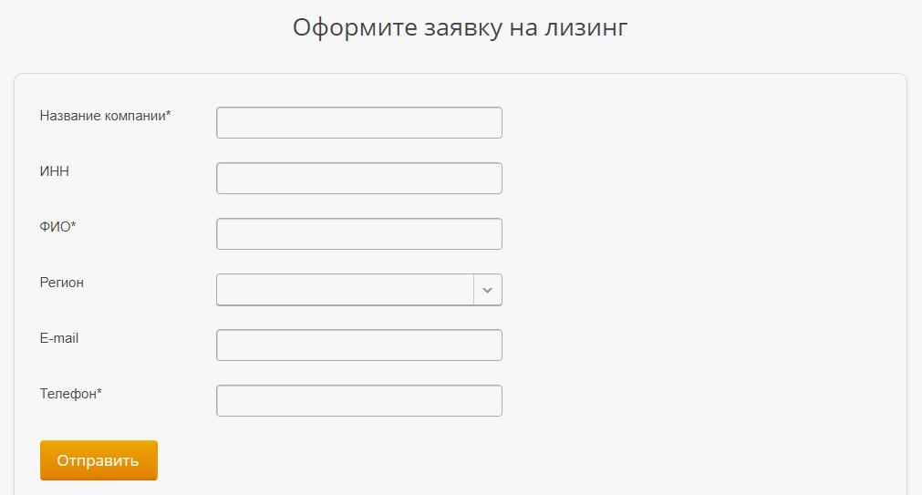 Оформить заявку на лизинг