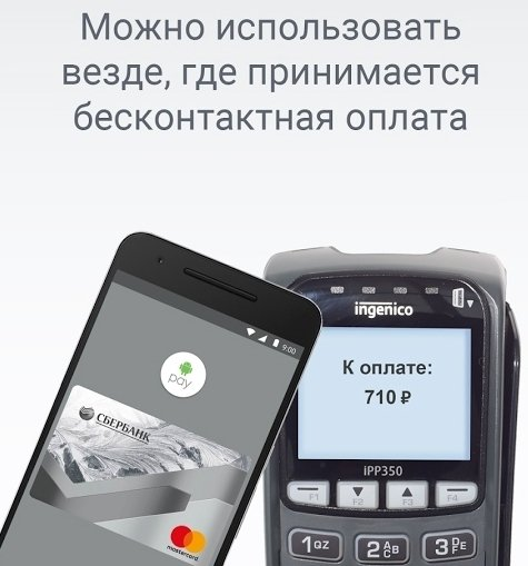 Бесконтактная оплата телефоном