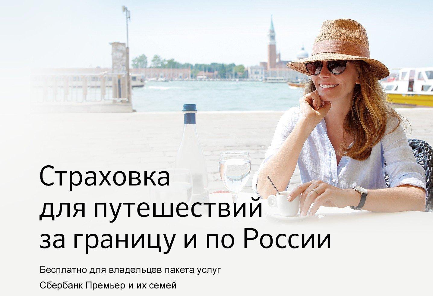 Страховка Сбербанка для выезда за границу