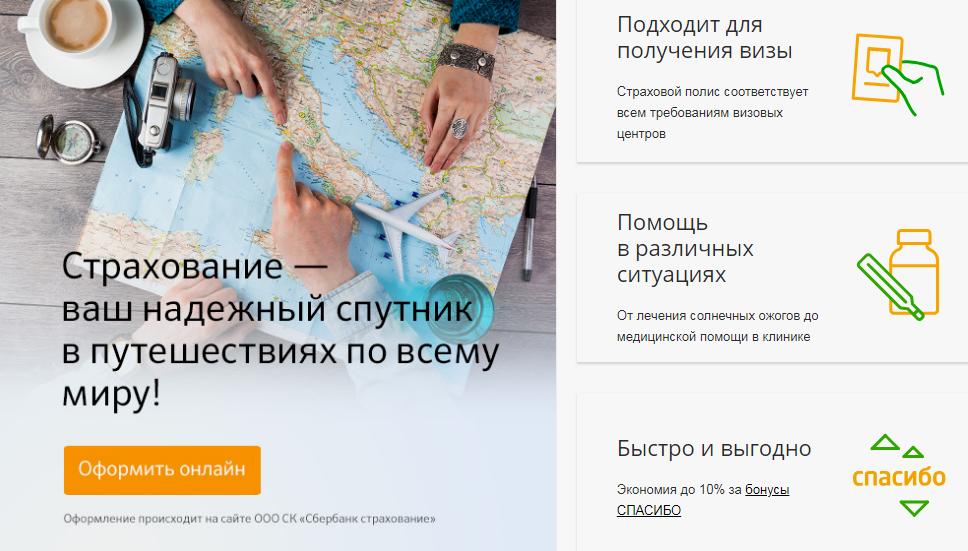 Страховка Сбербанка для путешествий