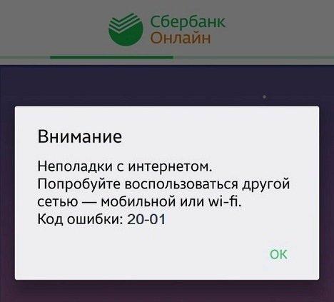 Код ошибки в Сбербанк Онлайн