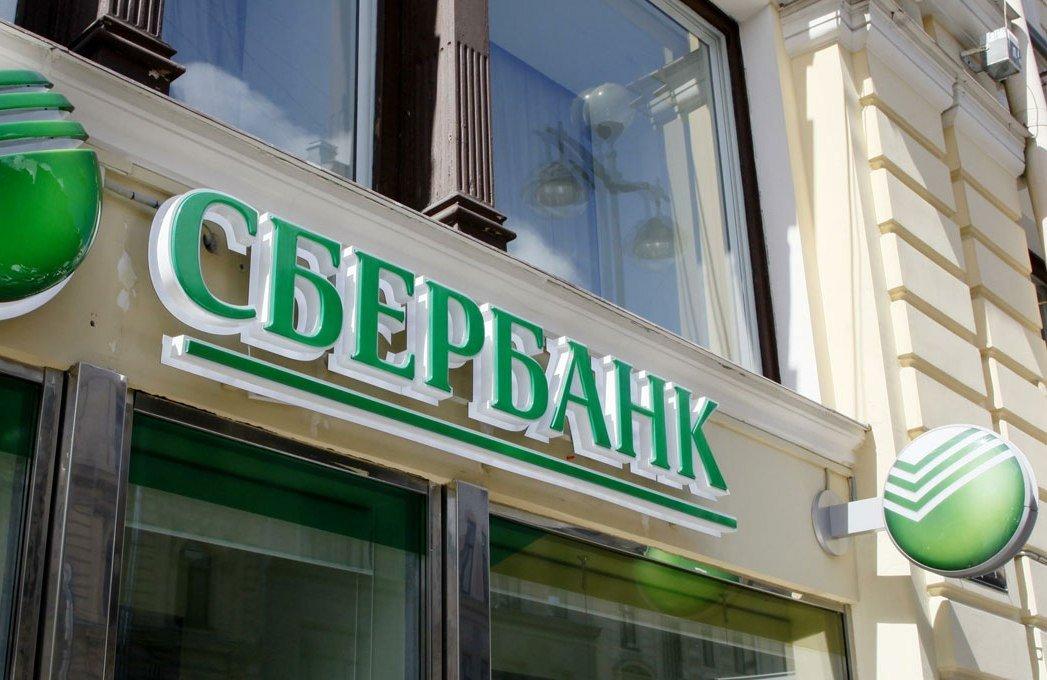 Клиенты обращаются в Сбербанк