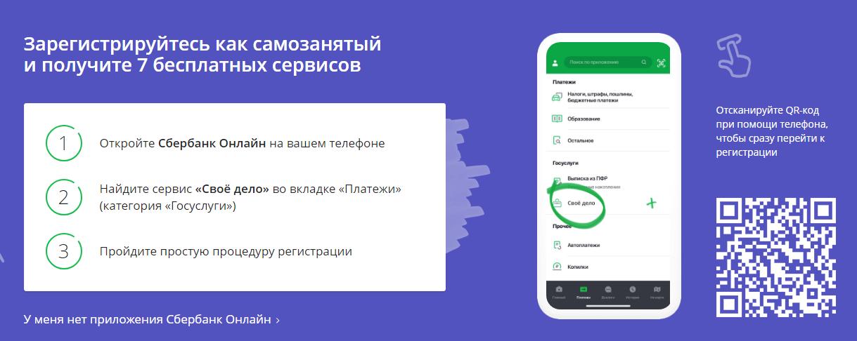 Регистрация самозанятых граждан
