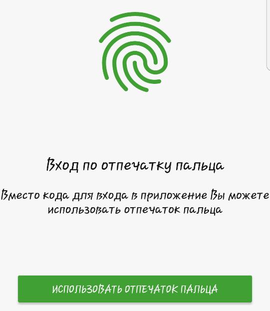 Вход в Сбербанк Онлайн по опечатку