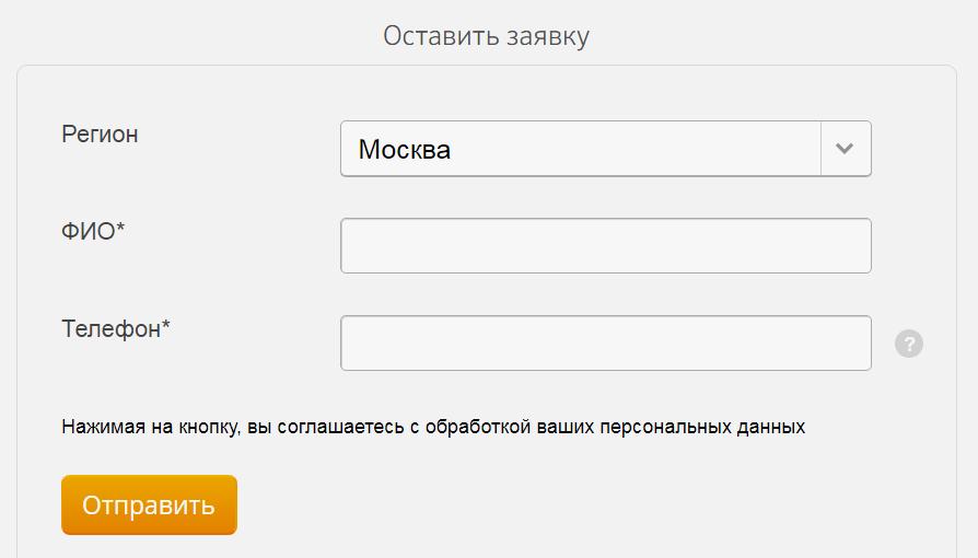 Оставить заявку на сайте банка