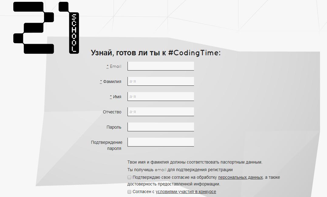 Онлайн заявка на поступление в школу